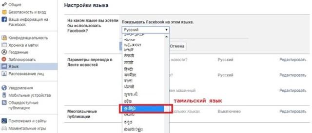 Как удалить фамилию из профиля Facebook с помощью тамильского языка