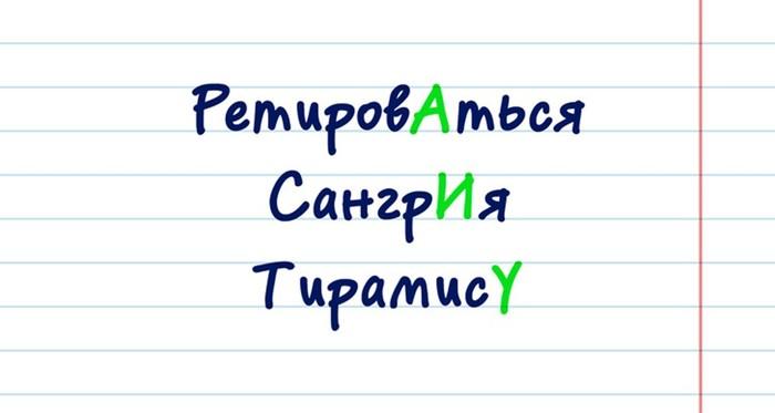 Сюрпризы с ударением в русских словах: вы знаете, как правильно?