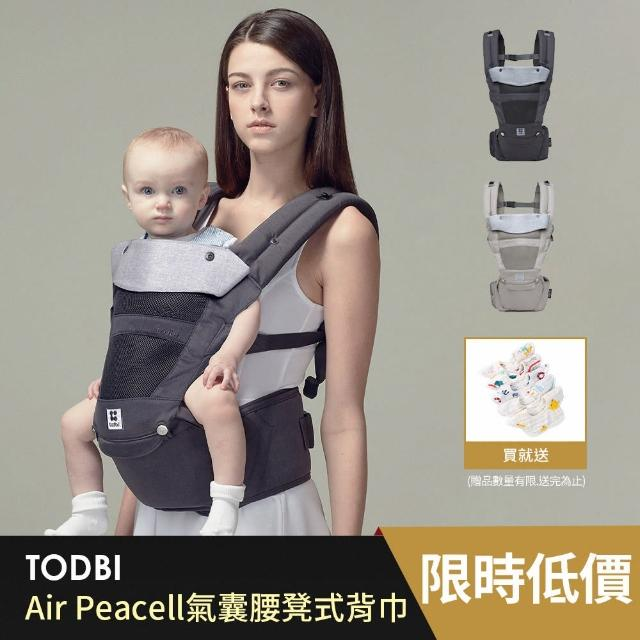【TODBI】Holic腰凳式背巾(背巾)