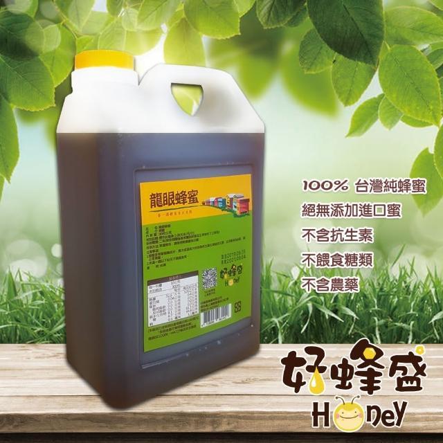 【好蜂盛】電視熱銷龍眼蜂蜜3000g1桶