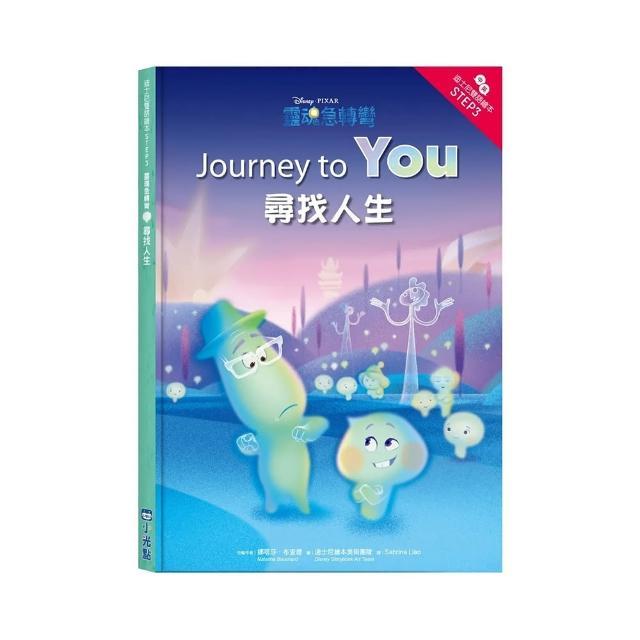 靈魂急轉彎:尋找人生-迪士尼雙語繪本STEP 3