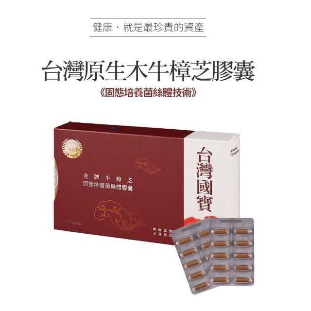 【TAICHI 太極石】金牌牛樟芝膠囊180粒/盒(固態菌絲體培養、護肝、養肝)
