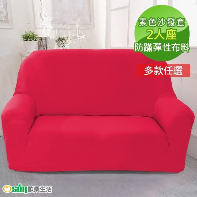 【Osun】素色系列-2人座一體成型防蹣彈性沙發套、沙發罩(多色任選 CE-173)