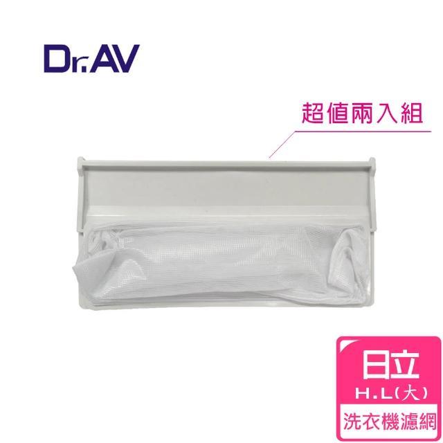 【Dr.AV】NP 008 日立 H.L洗衣機專用濾網 - 超值兩入組(洗衣機專用濾網)