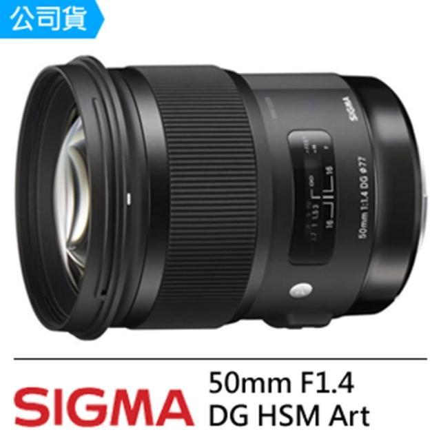 單眼鏡頭種類【SIGMA】50mm F1.4 DG HSM Art(公司貨)價格比較mobile01 - rWfPlAuVf34的部落格 - udn部落格