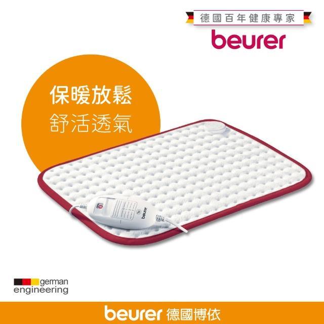 【beurer 德國博依】熱敷墊《舒活透氣型》HK Comfort(德國博依 三年保固)