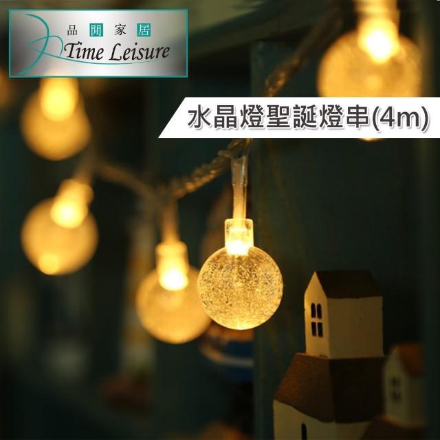 【Time Leisure 品閒】LED派對佈置/耶誕聖誕燈飾燈串(水晶燈/暖白/4M)