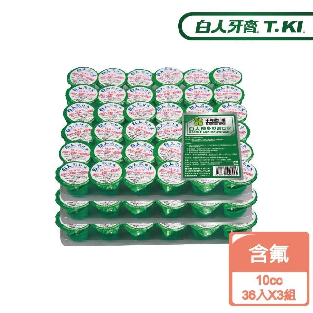 【白人】隨身型漱口水10ccX36X3排(共108入)