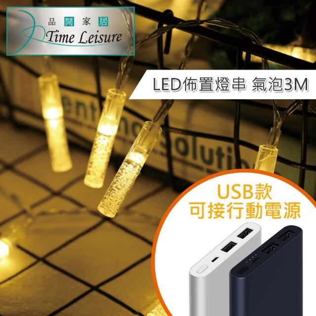 【Time Leisure 品閒】LED派對佈置 耶誕聖誕燈飾燈串(USB氣泡/暖白/3M)