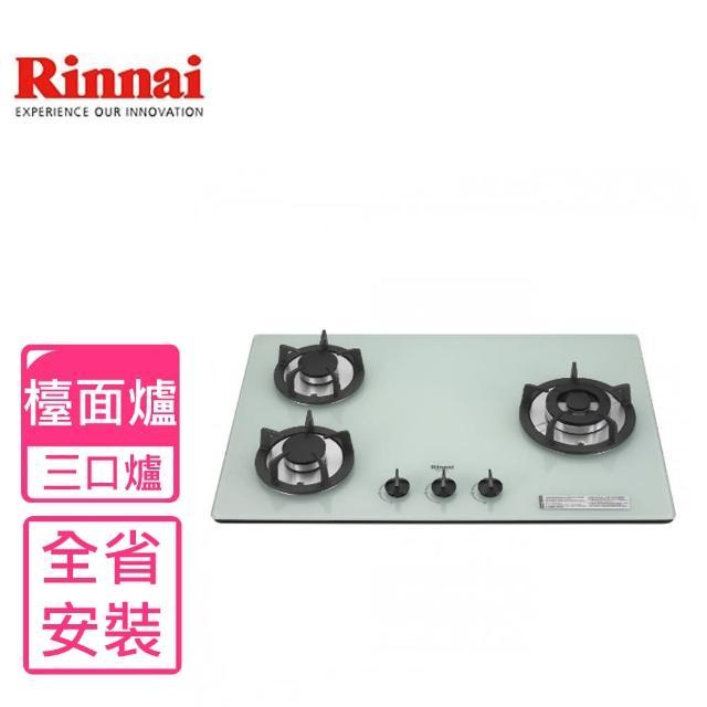 【林內】全省安裝 三口玻璃防漏檯面爐白色鑄鐵爐架瓦斯爐(RB-302GH-W)