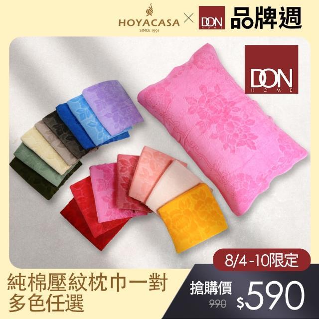 【DON】純棉壓紋枕巾一對(多色任選)
