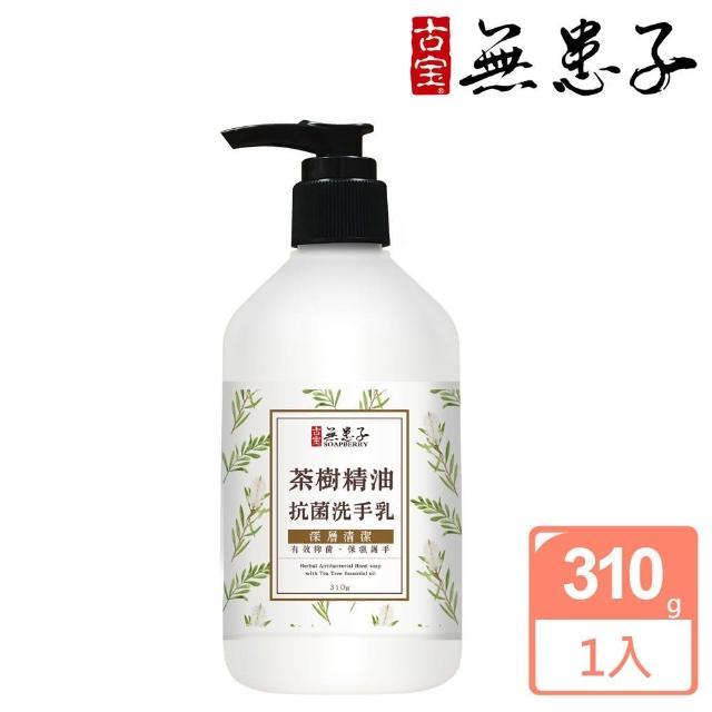 【古寶無患子】抗菌洗手乳-茶樹精油310g(1入)