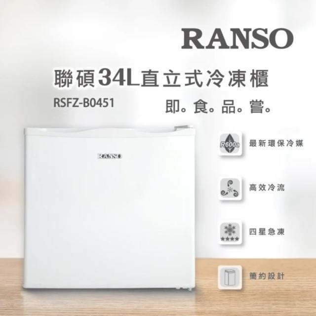 【★滿額送mo幣★RANSO聯碩】34L四星急凍直立式冷凍櫃(RSFZ-B0451)