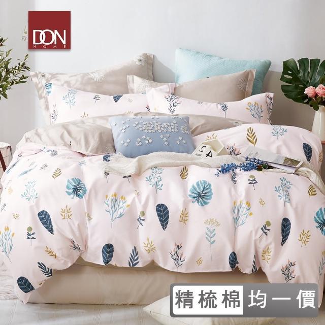 【DON】200織精梳純棉兩用被床包組(單人/雙人/加大 多款任選)
