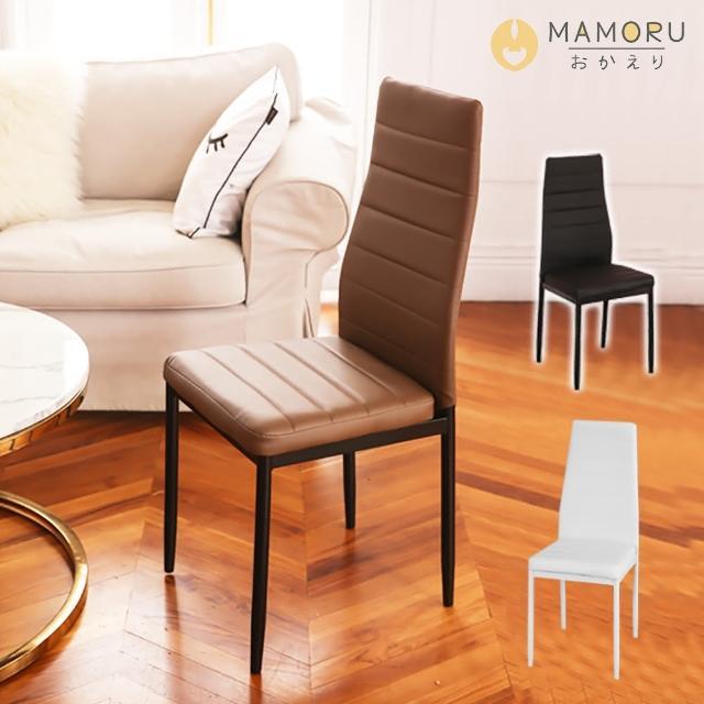 【MAMORU】經典爆款皮革休閒餐椅(共三色/辦公椅/休閒椅/化妝椅/工作椅/書桌椅)