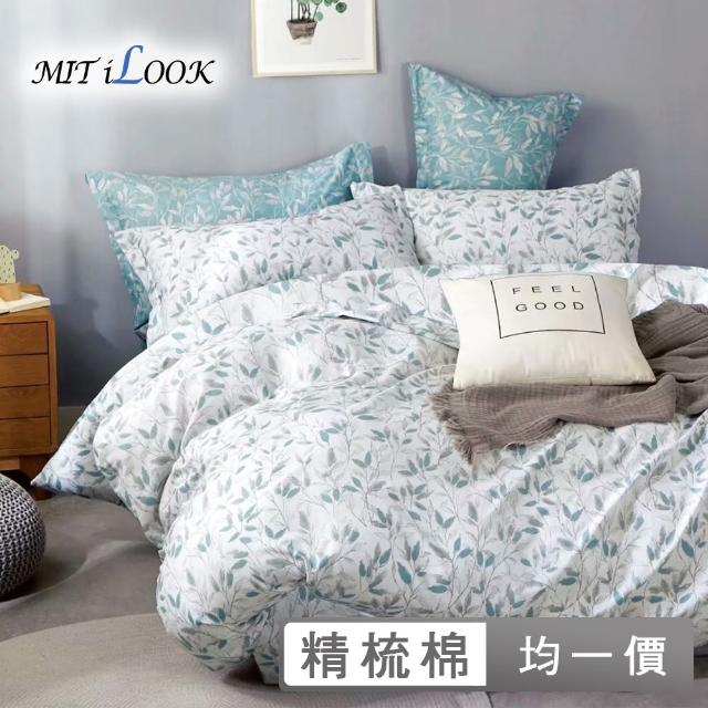 【MIT iLook】台灣製精梳棉六件式兩用被鋪棉床罩組(單人/雙人/加大 多款選)-速達
