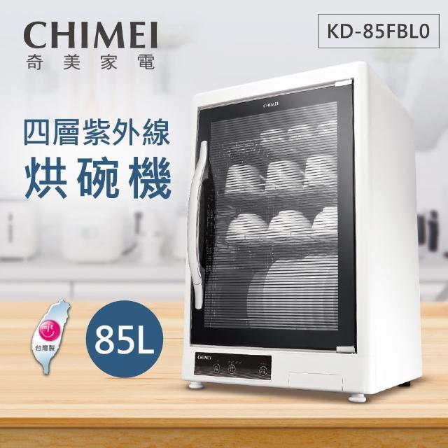 【CHIMEI 奇美】85L四層紫外線烘碗機(KD-85FBL0)