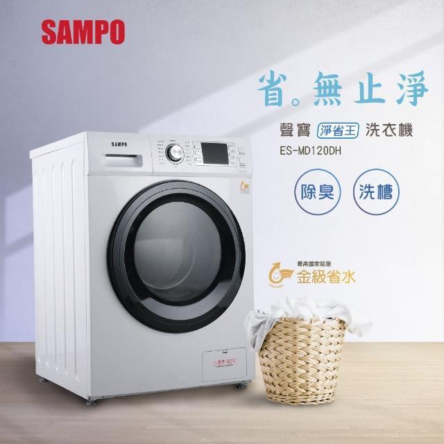 【SAMPO 聲寶】12KG都會菁英系列變頻洗脫烘滾筒洗衣機(ES-MD120DH)
