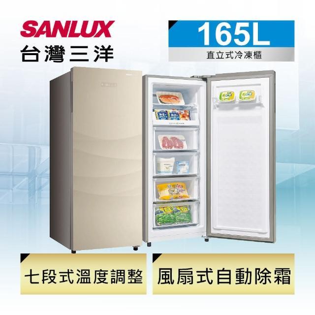 【4月指定登記送mo幣★SANLUX 台灣三洋】165公升無霜直立式冷凍櫃(SCR-165F)