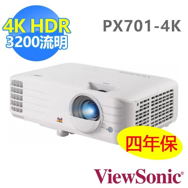 【ViewSonic 優派】PX701-4K 4KHDR 低延遲電玩娛樂投影機