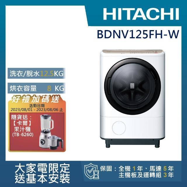 【4月送2%momo幣★HITACHI 日立】12.5KG日製左開滾筒洗脫烘洗衣機(BDNV125FH-W)