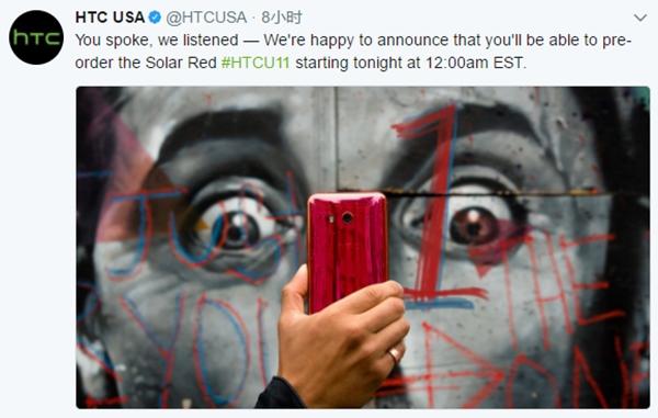 久违了!HTC U11新配色艳阳红开启预售