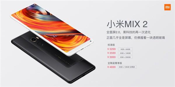 一张图看懂小米MIX 2/Note 3/笔记本Pro:开卖售价都在这了