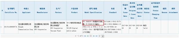 疑似HTC U11 Plus获3C认证:5.99英寸全面屏 双11发布