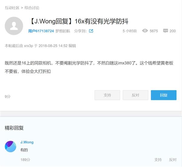 Huang Zhang: Meizu 16x suporta estabilização de imagem óptica