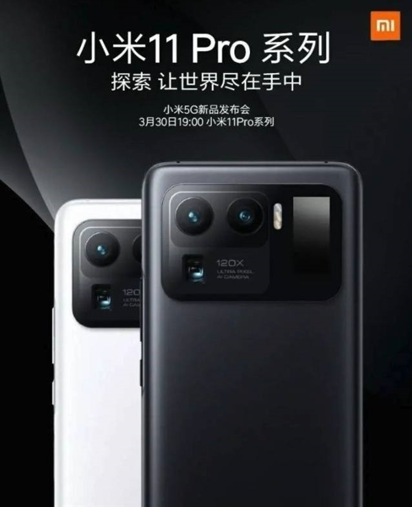 Xiaomi previews big events: Is the official announcement of the Xiaomi 11 Pro press conference?