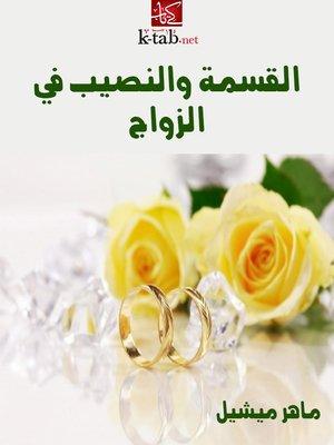 القسمة والنصيب في الزواج By ماهر ميشيل Overdrive Rakuten