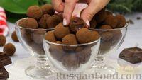 """Фото приготовления рецепта: Шоколадные конфеты """"Трюфели"""" - шаг №14"""
