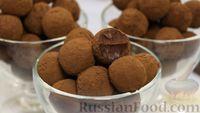 """Фото приготовления рецепта: Шоколадные конфеты """"Трюфели"""" - шаг №15"""