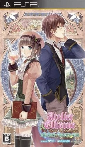 Atelier Elkrone Boxart - Elkrone no Atelier: Dear for Otomate (JPN) PSP ISO CSO