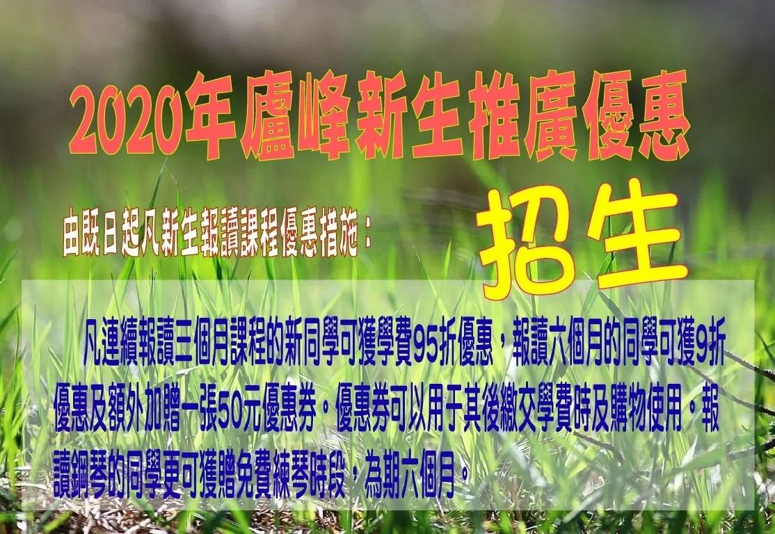 2020年廬峰新生推廣優惠