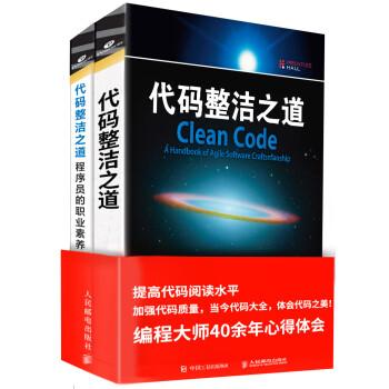 《Clean Code中文版:代碼整潔之道+代碼整潔之道 程序員的職業素養(京東套裝共2冊)》([美]羅伯特·C.馬丁 ...