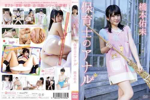[OMGZ-099] Yumi Hashimoto 橋本佑未 – 保育士のアナル