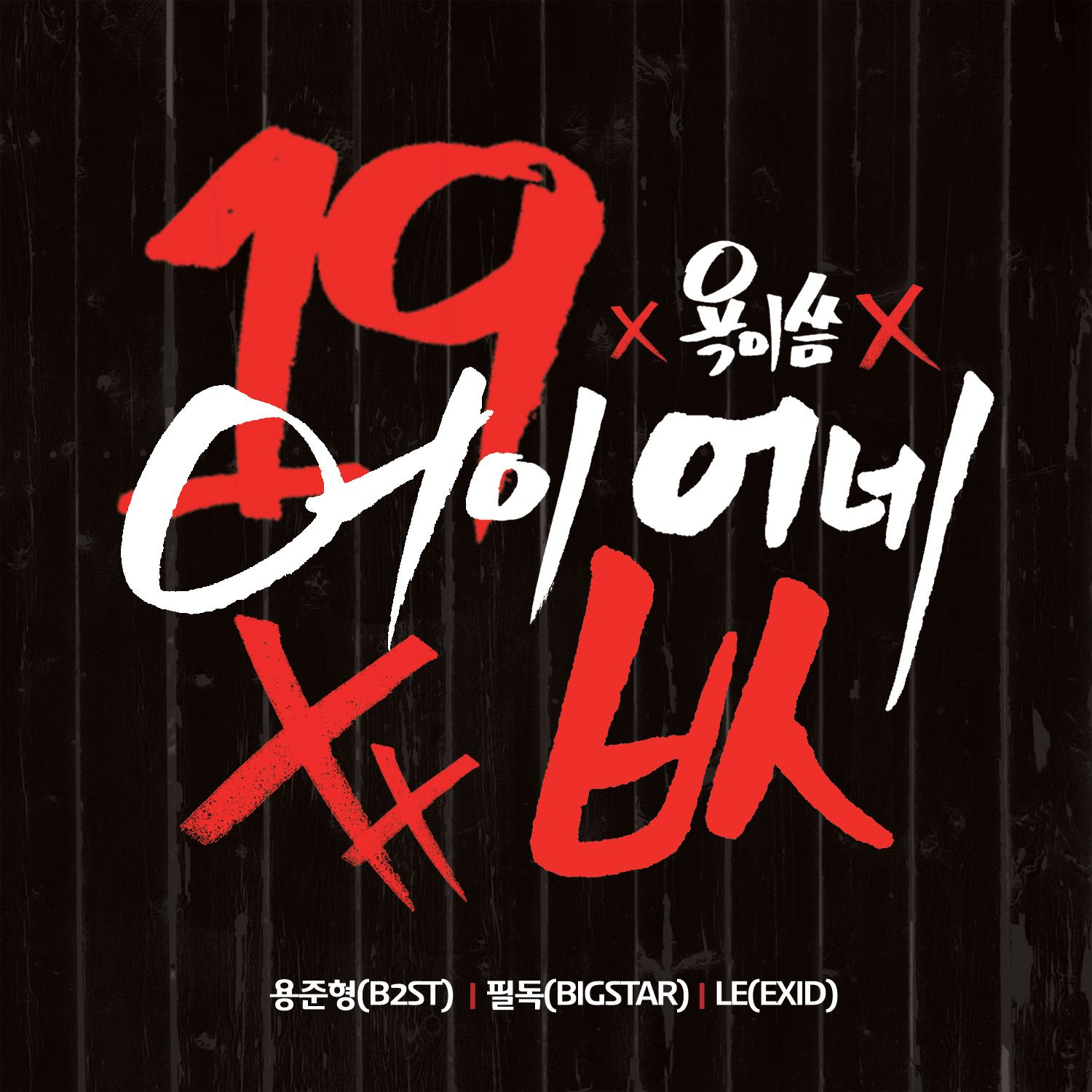 [Single] Jun Hyung (BEAST), Feeldog (BIGSTAR) & LE (EXID) - You Got Some Nerve (Dirty ver.) [19+]