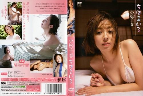 [TSDV-41095] Chiharu Komatsu 小松千春 – ちはるいろ