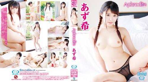 [AP-015B] Azuki あず希 – Aphrodite あず希 Blu-ray
