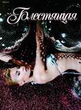 Kylie Minogue - Gala Magazine Russia - Hot Celebs Home