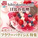 お花のケーキ「フラワーパティシエ」【日比谷花壇】