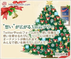 日比谷花壇 想いが広がるWebスペシャルクリスマスツリー