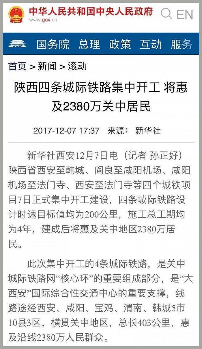 """高铁""""降温""""初显:资金短缺防风险,陕西暂停4条城际铁路建设"""