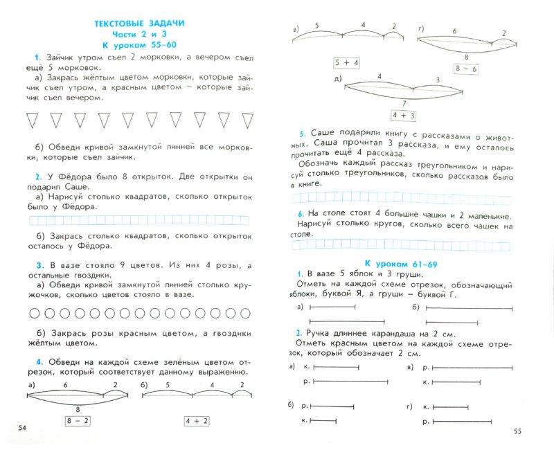Ответы дидактический материал к учебнику по математике 2 класс