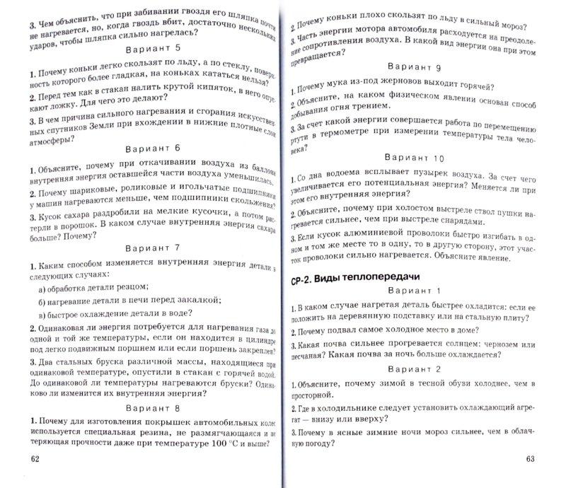 Контрольные работы по физике 8-9 классы марон решать