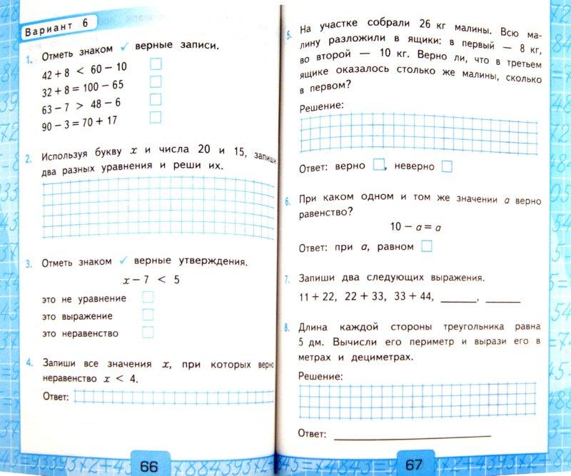 Проверочные работы по математике 1 скачать