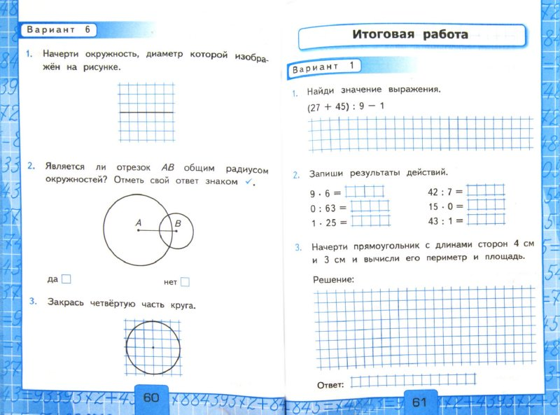 Контрольные работы по математике для класса работы  3 класс математика контрольная работа за год моро