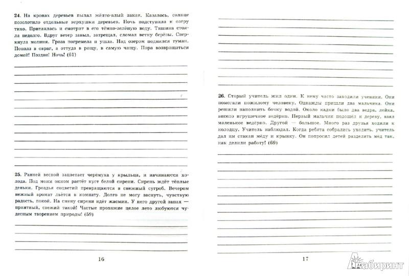 Списывание по русскому языку 4 класс