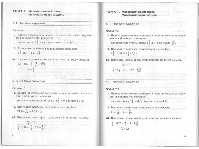 Ответы на самостоятельные работы по алгебре 10 класс александрова онлайн дневной метод фоззи форекс